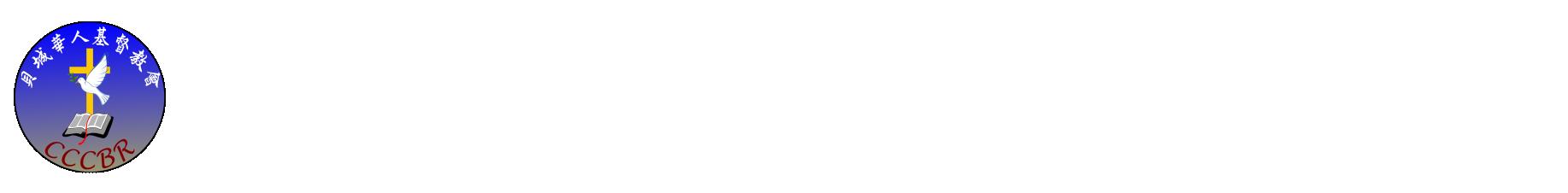 貝城華人基督教會